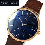 トミーヒルフィガーTOMMYHILFIGERウルトラスリム1710354(136)メンズ時計腕時計ネイビーブラウンレザー