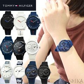 トミーヒルフィガー TOMMY HILFIGER腕時計 レディース メンズ ラバー1791322 1791325 1791326 1791555 1791556 1791558 1791557 1791480 1791623 1791624 1791625トミーカラー