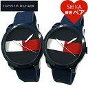 【当店ならお得クーポンあり!】ペアウォッチトミーヒルフィガー/TOMMY HILFIGER (同型ペア) 1791322(117)腕時計 時計…