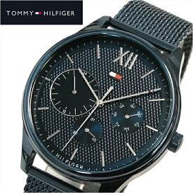 【レビューを書いて5年保証】トミーヒルフィガー TOMMY HILFIGERDAMON 1791421(141) メンズ 時計 腕時計 ネイビー メッシュ 青い腕時計 ギフト