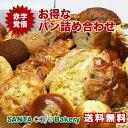 【送料無料】赤字覚悟のお得なパン詰め合わせ<訳あり>コロナ支援