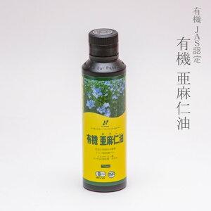 亜麻仁油 フラックスオイル アマニ油 有機 ニューサイエンス ニュージーランド産 250ml