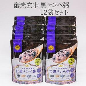 黒テンペ粥 酵素玄米 酵素 12袋セット