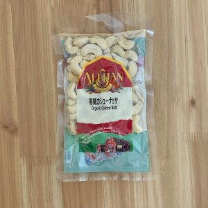 アリサン 有機カシューナッツ 100g