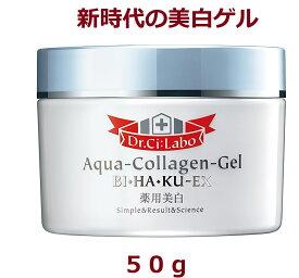 Dr.Ci:Labo ドクターシーラボ 薬用アクアコラーゲン ゲル 美白 EX N 50g