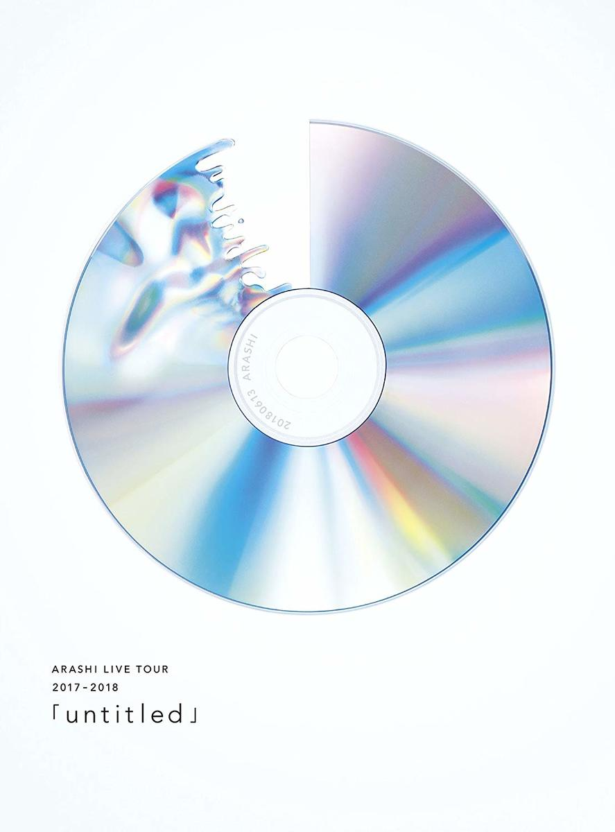 ARASHI LIVE TOUR 2017-2018 「untitled」 (初回限定盤) [DVD]