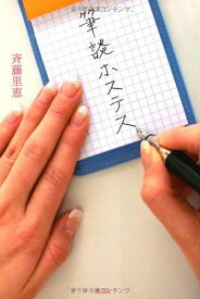 筆談ホステス 単行本(ソフトカバー) – 2009/5/22