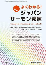 よくわかる! ジャパンサーモン養殖[雑誌]: 養殖ビジネス 増刊