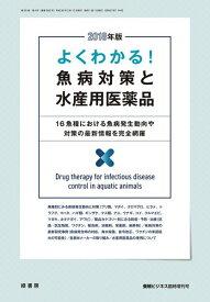 養殖ビジネス 臨時増刊号18年 (2018年03月08日発売)