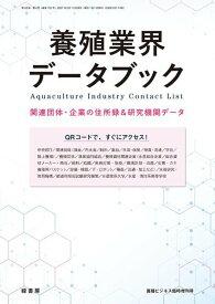 養殖業界データブック養殖ビジネス 2021年臨時増刊号 (発売日2021年03月10日)