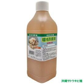 微生物酵素 オカヤドカリ用 環境改善液 詰め替え用(1L)