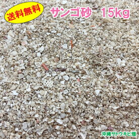 【送料無料】安心安全 国内産 沖縄の砂 サンゴ砂 15kg