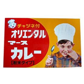 オリエンタルマースカレーチャツネ付(5〜6皿用)130g