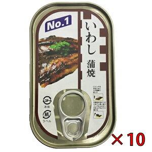 缶詰 いわし 蒲焼 10個セット