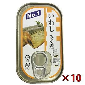 缶詰 いわし みそ煮 10個セット