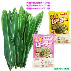 【送料無料】月桃の葉(洗浄済)20枚&紅芋ムーチー粉1袋&黒糖ムーチー粉1袋