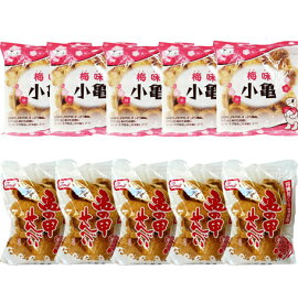 亀の甲せんべい5袋×小亀梅味5袋セット