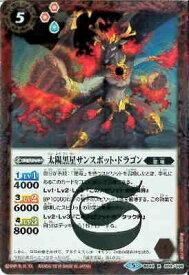 【中古】【R】太陽黒星サンスポットドラゴン/赤
