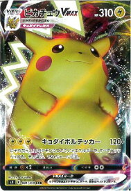 【中古】ピカチュウVMAX【031・100 RRR】/雷(E