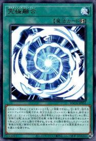 【中古】究極融合【高価N】/新43-7魔(A