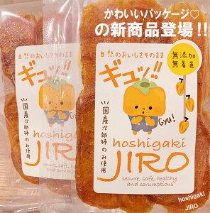 干し柿JIRO2パック送料無料某TVで大人気の干し柿登場 干し柿 送料無料 国産次郎柿 干し柿 楽天スーパーセール 干し柿 柿 ほし芋 干しいも プレゼント