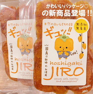 NEW!干し柿JIRO10パックセットでこの値段厚みがあって食べ応え抜群!一口サイズで食べやすい自然のおやつ干し柿 次郎柿をつかった無添加無着色のおやつ 保存食にもおススメ‼