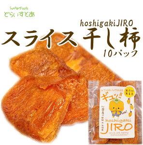 干し柿JIRO10パックセット(送料無料)厚みがあって食べ応え抜群!干し柿 次郎柿 柿 ほし柿 干しいも ほしいも ドライフルーツ国産 敬老の日 プレゼント