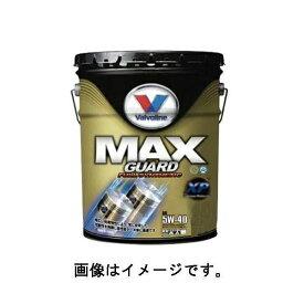 【送料無料】バルボリン(Valvoline) エンジンオイル MAX GUARD XP 5W-40/5W40 20L