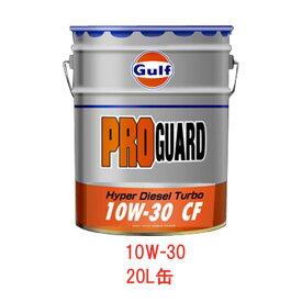 ガルフ(Gulf) プロガードハイパーディーゼルターボ/PRO GUARTD DIESEL TURBO 鉱物油エンジンオイル 10W30/10W-30 CF 20L