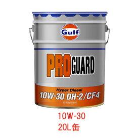 ガルフ(Gulf) プロガードハイパーディーゼル/PRO GUARD Hyper Diesel DH-2 ディーゼル用エンジンオイル 10W30/10W-30 20L