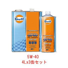 ガルフ(GULF) アロー/ARROW GT40 100%合成エンジンオイル 4L×3缶セット 5W-40/5W40