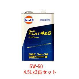 送料無料◆4.5L×3缶セット◆Gulf FALT4&6 5W-50(ガルフ フラット4&6 5W50) 全合成油エンジンオイル gf46