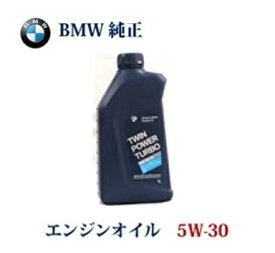 【お買得6本セット】BMW 純正 ロングライフエンジンオイル 5W30 LL01 ツインパワーターボ 5W-30/1L×6 ガソリン車用 83212465859