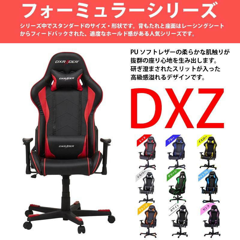 椅子 チェア パソコン ルームワークス デラックスレーサーチェア DXZシリーズ全9色 ソフトレザー仕様 DXRACER ゲーム ゲーミングチェア/取寄せ品 代引不可 送料無料 革 皮