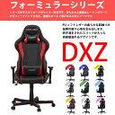 椅子 チェア パソコン ルームワークス デラックスレーサーチェア DXZシリーズ全9色 ソフトレザー仕様 DXRACER ゲーム ゲーミングチェア/取寄せ品 代...