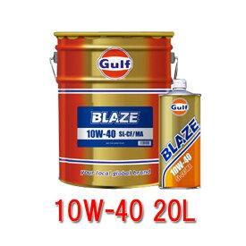 ガルフ(Gulf) ブレイズ/BLAZE 2輪車、4輪共用鉱物エンジンオイル SL/CF/MA 10W40/10W-40 20L