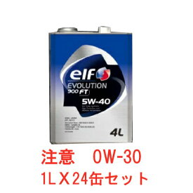 エルフ(elf) エボリューション/EVOLUTION 900FT 0W-30 0W30 全合成油エンジンオイル SL/CF (1L×24缶セット)