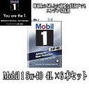 モービル1 5W40 化学合成エンジンオイル 4L缶 6本セット(1箱)送料無料 商品は「FS X2」になります。