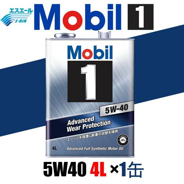 モービル1 FS X2 5W-40 化学合成エンジンオイル 4L缶