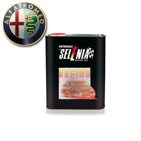 セレニア(SELENIA) アルファロメオ 純正指定 エンジンオイル レーシング 10W60/10W-60 2L 59059109
