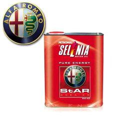 セレニア(SELENIA) アルファロメオ 純正 指定化学合成オイル StAR PURE ENERGY 5w-40/5W40 2L 51029044