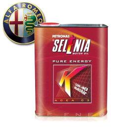 セレニア(SELENIA) アルファロメオ 純正指定 化学合成オイル SELENIA K 5W40/5W-40 2L 5108220