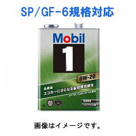 モービル(Mobil) Mobil1/モービル1 化学合成エンジンオイル 0W-20/0W20 SP/GF-6規格 4L×1