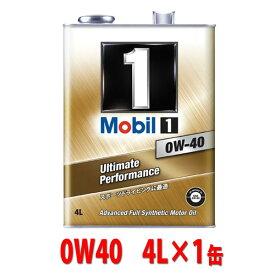 モービル(Mobil) Mobil1/モービル1 化学合成エンジンオイル 0W-40 0W40 4L×1