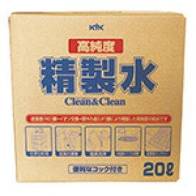 KYK/古河薬品 高純度精製水 クリーン&クリーン 20L 05-200