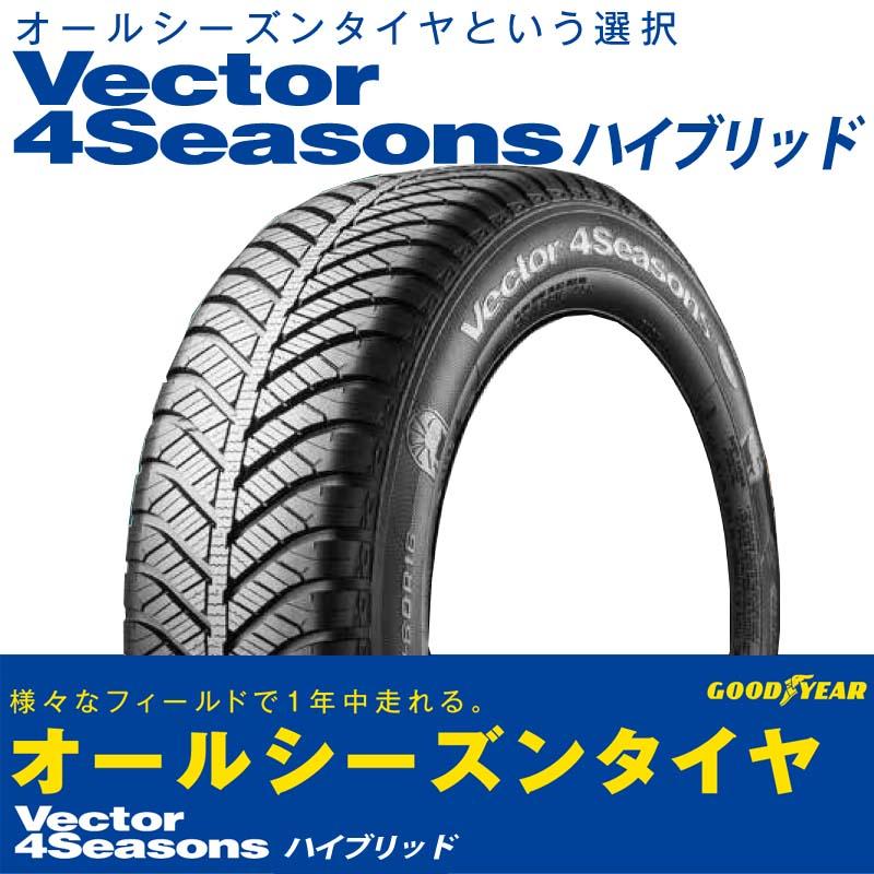 ◆1年中走れる オールシーズンタイヤ グッドイヤー ベクター4シーズンズ ハイブリッド 145/80R13 75S GOOD 1本