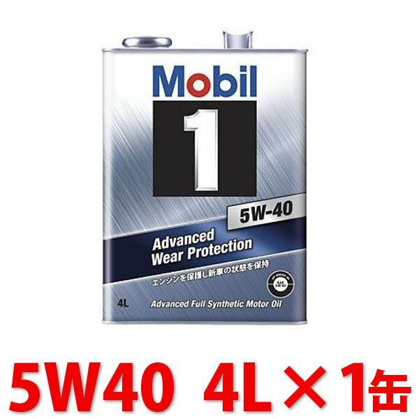 モービル1 5W-40 化学合成エンジンオイル 4L缶