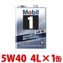 Mobil1モービル1 FS X2 5W-40/5W40 化学合成エンジンオイル 4L缶