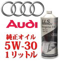 ■アウディ Audi 純正エンジンオイル 5W-30 1L×5本セット■お得な5本セット■A1 A3 A4 A5 A6 A7 A8 Q3 Q5 Q7 S1 S3…