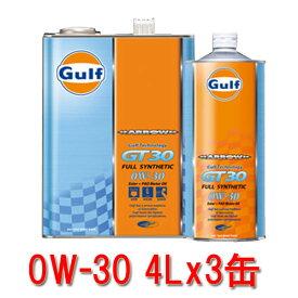 【4L×3缶セット】ガルフ(GULF) アロー/ARROW GT30 化学合成エンジンオイル 送料無料 0W30/0W-30